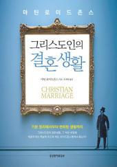 그리스도인의 결혼 생활