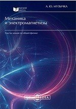 Механика и электромагнетизм: тексты лекций по общей физике