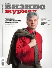 Бизнес-журнал, 2011/05: Краснодарский край