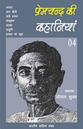 प्रेमचन्द की कहानियाँ - 04 (Hindi Sahitya): Premchand Ki Kahaniya - 04 (Hindi Stories)