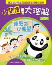 減肥的小熊貓[小閱讀大理解‧進階篇]