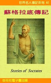 蘇格拉底傳記: 世界名人傳記系列41 Socrates
