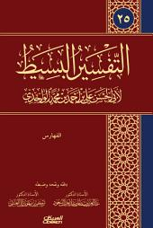 التفسير البسيط لأبي الحسن علي بن أحمد بن محمد الواحدي: الجزء الخامس والعشرون : الفهارس