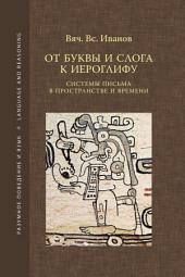 От буквы и слога к иероглифу: системы письма в пространстве и времени