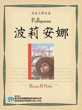 Pollyanna (波莉安娜)