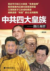 《中共四大皇族》: 鄧江胡習