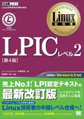 Linux教科書 LPICレベル2 第4版