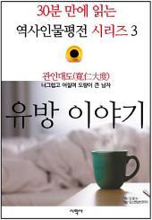 관인대도(寬仁大度), 유방 이야기 : 30분 만에 읽는 역사인물평전 시리즈 3