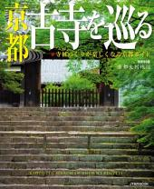 京都 古寺を巡る