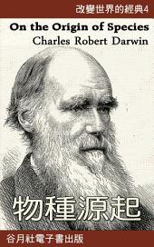 物種源起: 改變世界的經典--進化論
