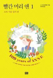 빨간 머리 앤 1권 - 초록 지붕 집의 앤: 데뷔 109주년 기념 오리지널 스페셜 에디션