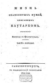Zhizj znamenitych moezhej: perewod s frantsoezskago, Volume1