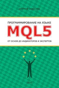 Учебник MQL5