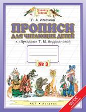 Прописи для читающих детей к «Букварю» Т. М. Андриановой. 1 класс. Тетрадь: Выпуск 3