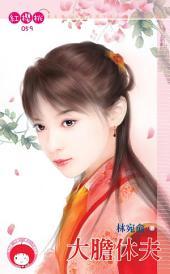 大膽休夫<限>: 禾馬文化紅櫻桃系列057