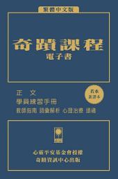 奇蹟課程電子書 繁體中文版