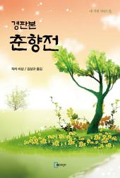 경판본 춘향전: 내 서재 시리즈(6)