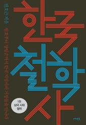 한국 철학사 1권: 삼국 시대 철학