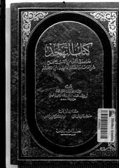 كتاب التهجد لعبد الحق الاشبيلي