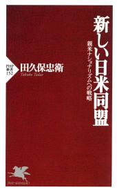 新しい日米同盟: 親米ナショナリズムへの戦略
