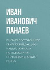 Письмо постороннего критика в редакцию нашего журнала по поводу книг г. Панаева и «Нового поэта»