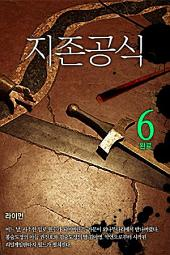지존공식 6권 완결