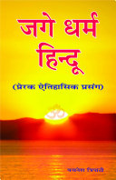 Jage Dharm Hindu