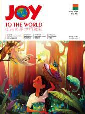 Joy to the world 佳音英語世界雜誌 第197期: 2016年5月號