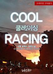 [세트] 쿨레이싱 (Cool Racing) (전2권/완결)