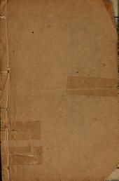 皇朝經世文編: 120卷, 第 1-6 卷