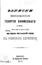 Записки преосвященнаго Георгия Конисскаго: о том, что в России до конца XVI вѣка не было ни какой унии с Римскою церковию