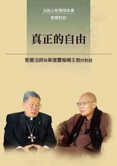 真正的自由—聖嚴法師與單國璽樞機主教的對話