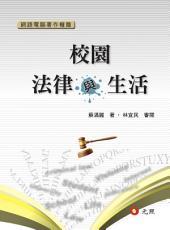 校園法律與生活《網路電腦著作權篇》