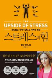 스트레스의 힘: 끊임없는 자극이 만드는 극적인 성장