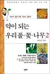 약이 되는 우리풀 꽃 나무. 2