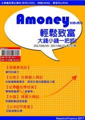 Amoney財經e周刊: 第237期