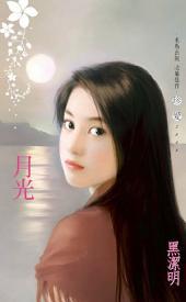 月光: 禾馬文化珍愛系列094