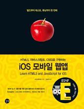 iOS 모바일 웹앱: HTML5, 자바스크립트, CSS3로 구현하는