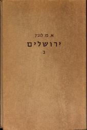 Yerushalayim: כרך 2