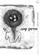 Дар речи - Поэзия. Стихотворения. Стихи о России