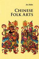 Chinese Folk Arts
