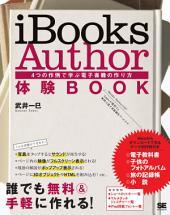 iBooks Author 体験BOOK 4つの作例で学ぶ電子書籍の作り方