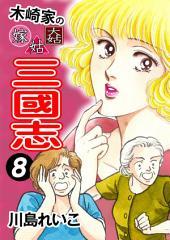 木崎家の嫁姑大姑 三國志(8)