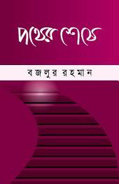 পথের শেষে (উপন্যাস) / Pother seshe (Bengali)