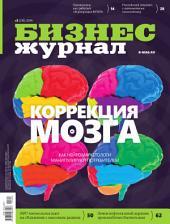 Бизнес-журнал, 2014/03: Москва