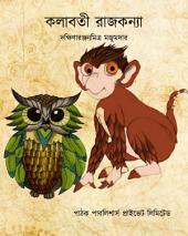 কলাবতী রাজকন্যা - Kalabati Rajkanya(Bengali): An Illustrated Tale from Thakurmar Jhuli