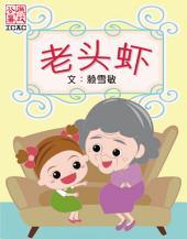 《老头虾》(简体中文版): Hong Kong ICAC Comics 香港廉政公署漫画
