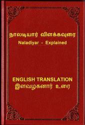 Naladiyar - Explained: நாலடியார் விளக்கவுரை