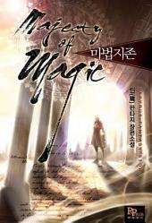 [세트] 마법지존 (전6권/완결)