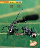 螞蟻: 親親自然106